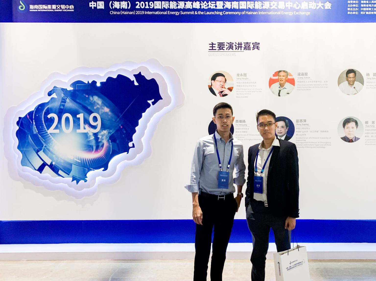 2019 International Energy Summit & the Launching Ceremony of Hainan International Energy Exchange